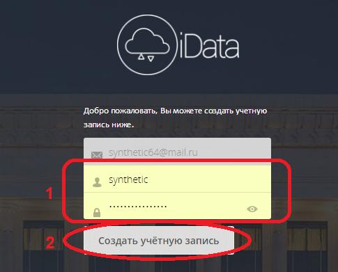 http://icraft.uz/img/idata/createaccount.png