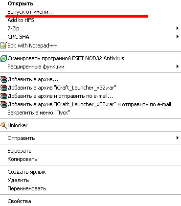 http://icraft.uz/img/launcher_problems/adminstart.png