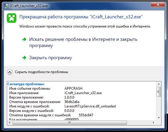 http://icraft.uz/img/launcher_problems/lavasoft.png